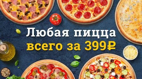 Заказать пиццу со скидкой i don t care скачать